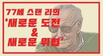 77세 스탠 리의 '새로운 도전 & 새로운 위협′