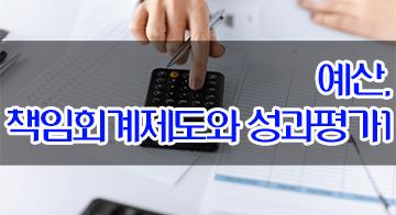 예산, 책임회계제도와 성과평가1