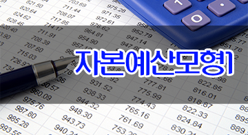 자본예산모형1