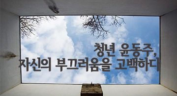 청년 윤동주, 자신의 부끄러움을 고백하다