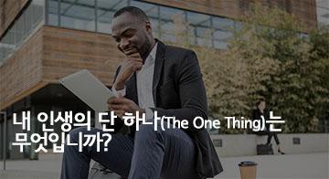 내 인생의 단 하나(The One Thing)는 무엇입니까?