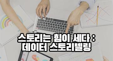 스토리는 힘이 세다 : 데이터 스토리텔링