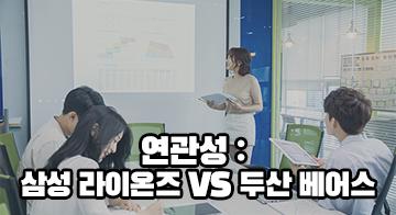 연관성 : 삼성 라이온즈 VS 두산 베어스