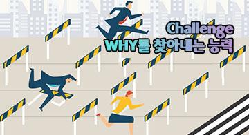 Challenge_WHY를 찾아내는 능력
