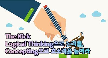 The Kick_Logical Thinking으로 논리를, Concepting으로 호소력을 높여라