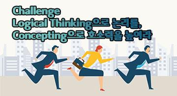 Challenge_Logical Thinking으로 논리를, Concepting으로 호소력을 높여라
