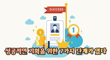 성공적인 기획을 위한 7가지 단계가 있다