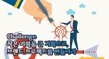 Challenge_작은 기획을 큰 기획으로, 브랜드 프로젝트를 만들어라