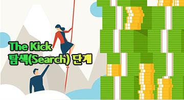 The Kick_탐색(Search) 단계