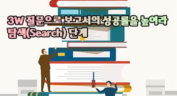 3W 질문으로 보고서의 성공률을 높여라 - 탐색(Search) 단계