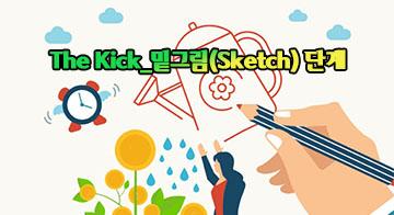 The Kick_밑그림(Sketch) 단계