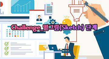 Challenge_밑그림(Sketch) 단계