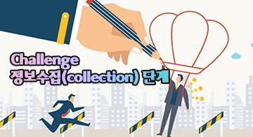 Challenge_정보수집(collection) 단계