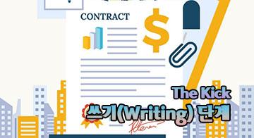 The Kick_쓰기(Writing) 단계
