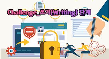 Challenge_쓰기(Writing) 단계