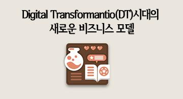 Digital Transformantio(DT)시대의 새로운 비즈니스 모델
