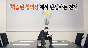 ′학습된 창의성′에서 탄생하는 천재