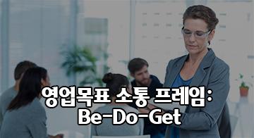 영업목표 소통 프레임: Be-Do-Get