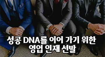 성공 DNA를 이어 가기 위한 영업 인재 선발