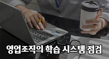영업조직의 학습 시스템 점검
