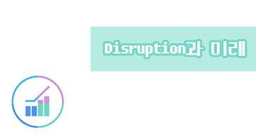 Disruption과 미래