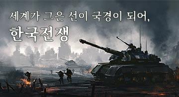 세계가 그은 선이 국경이 되어, 한국전쟁