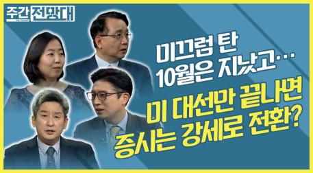 미끄럼 탄 10월이 끝나고 불확실성이 사라지면 미국과 한국 증시의 방향은?