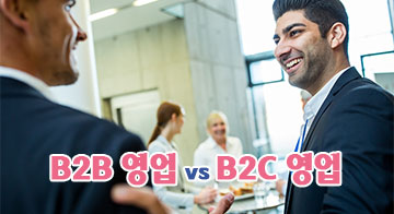 B2B 영업 vs B2C 영업