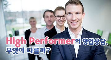 High Performer의 영업상담, 무엇이 다를까?