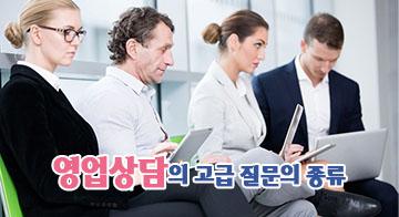 영업상담의 고급 질문의 종류