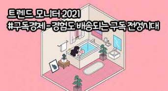 트렌드 모니터 2021 #구독경제 - 경험도 배송되는 구독 전성시대