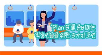 'Plan B'를 준비하는 직장인들을 위한 3가지 조언