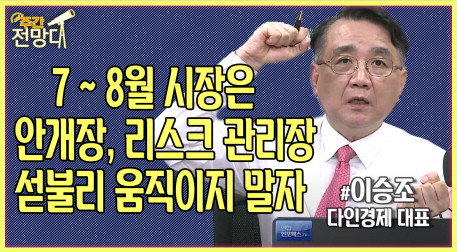 삼성전자보다 KT, 한국전력이 좋은 이유. 혼란의 시장... 대응법은?