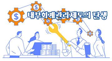 내부회계관리제도의 탄생