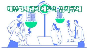 내부회계관리제도의 법적규제