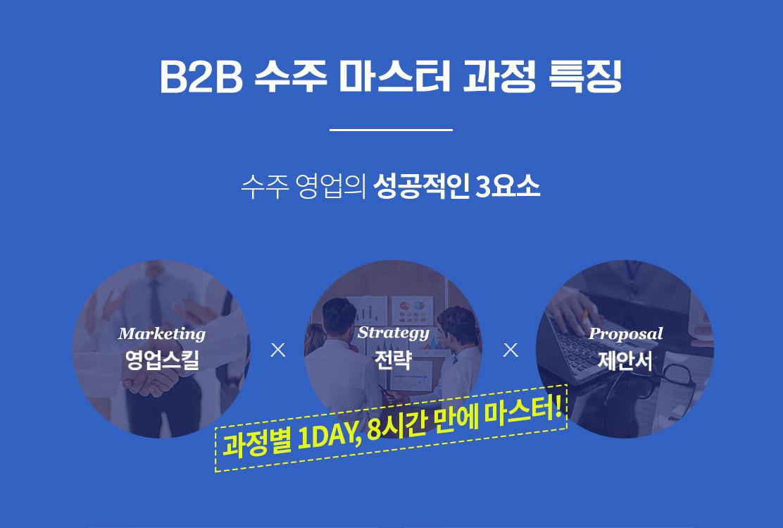 b2b 수주 마스터 과정 특징