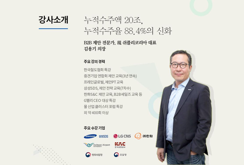 강사소개 b2b제안 전문가 현 쉬플리코리아 대표 김용기 의장