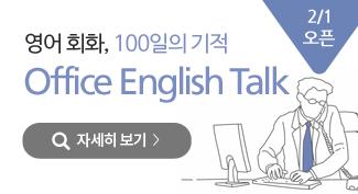 영어 회화, 100일의 기적 Office English Talk