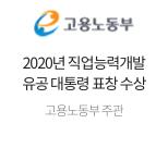 고용노동부 2020년 직업능력개발 유공 대통령 표창 수상 고용노동부주관