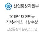 산업통상자원부 2015년 대한민국 지식서비스 대상 수상 산업통상자원부,2015년
