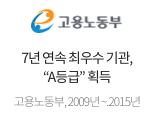 """고용노동부 7년 연속 최우수 기관, """"A등급"""" 획득 고용노동부, 2009년 ~.2015년"""