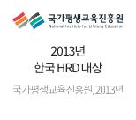 국가평생교육진흥원 2013년 한국 HRD 대상 국가평생교육진흥원, 2013년