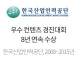 한국산업인력공단 우수 컨텐츠 경진대회 8년 연속 수상 한국산업인력공단, 2008~2015년