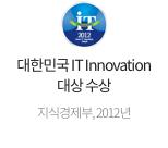 지식경제부 대한민국 IT Innovation 대상 수상 지식경제부, 2012년