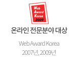 Web Award Korea 온라인 전문분야 대상 Web Award Korea 2007년, 2009년