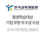 한국교육개발원 평생학습대상 기업 부분 우수상 수상 한국교육개발원, 2006년