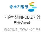 중소기업청 기술혁신 INNOBIZ 기업 인증 A등급 중소기업청, 2009년 ~ 2015년