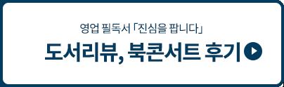 도서리뷰, 북콘서트 후기