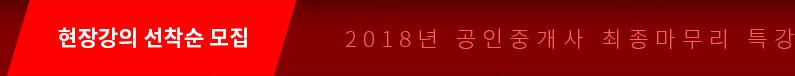 2018 공인중개사 최종마무리 특강