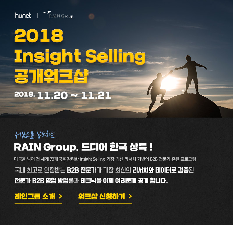 2018 Insigt Selling 공개 워크샵